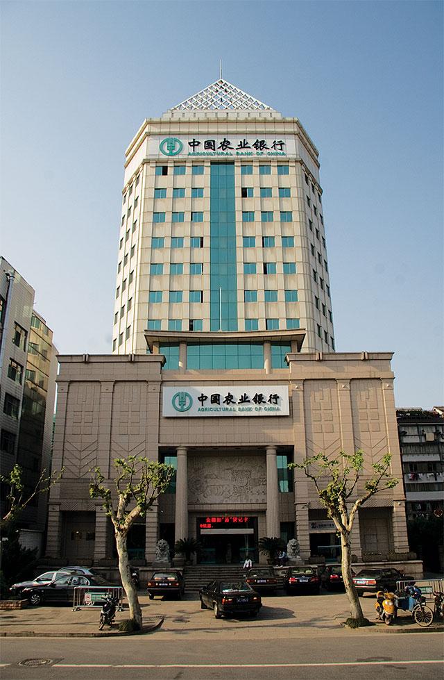 中国农业银行越城支行