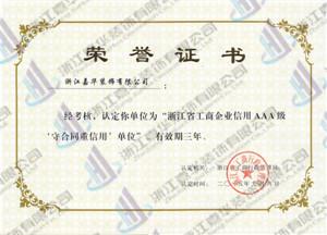 合同AAA-2015