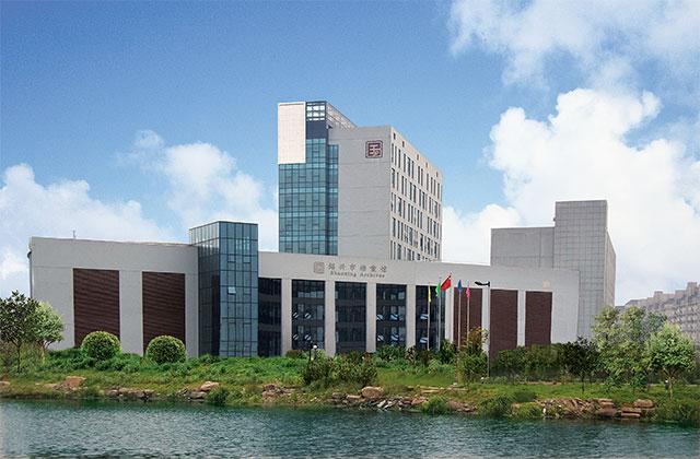 绍兴国家档案馆