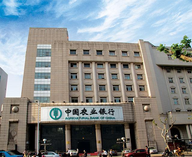 中国农业银行绍兴分行